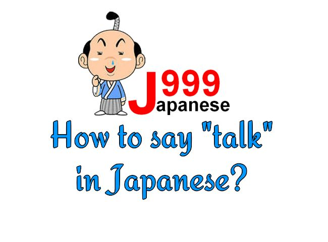 how to say to talk in japanese