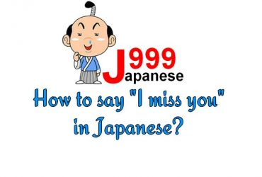 i miss you in japanese - photo #12
